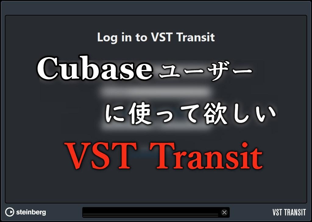 VST Transitアイキャッチ