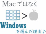 MacではなくWindowsを選んだ理由